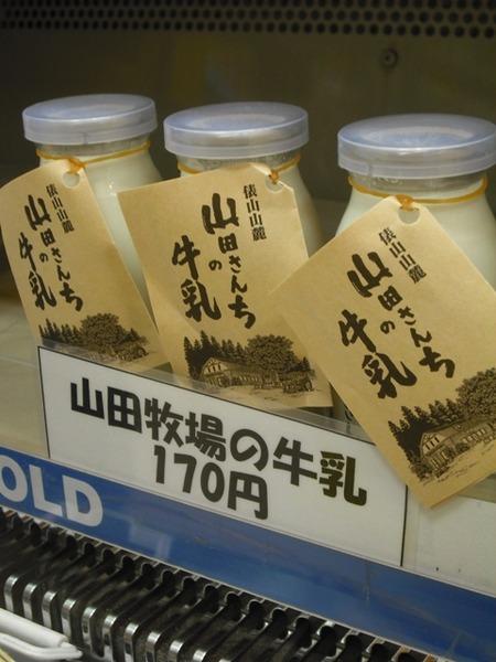 福岡空港で売ってます! 山田さんちの牛乳