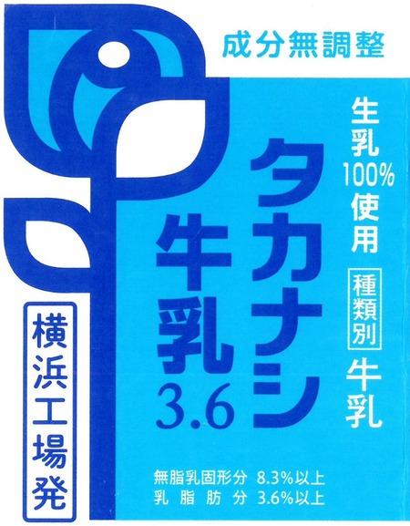 横浜工場発