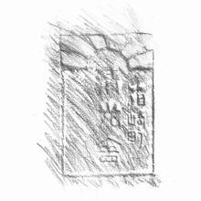 拓本「箱崎町・清光舎」