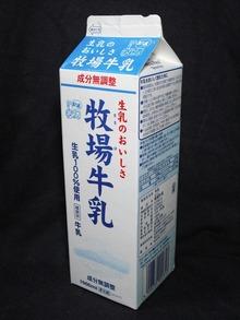 ヤツレン「牧場牛乳」08年6月
