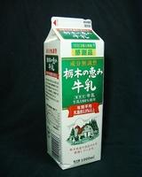 栃酪乳業「栃木の恵み牛乳」08年4月 from yoooさん