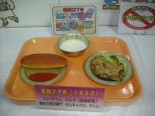 昭和27年の給食
