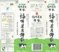 日本酪農協同「福井県産牛乳」17年12月