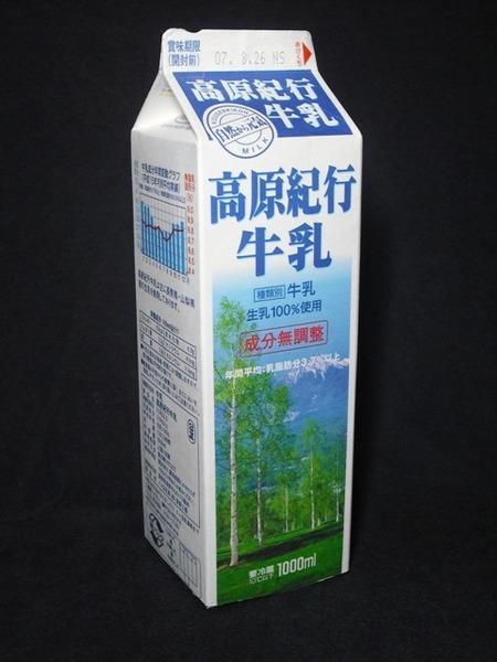 八ヶ岳乳業「高原紀行牛乳」 from kazagasiraさん