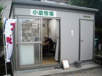 アイスの直売所