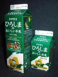 チチヤス「ひろしまのおいしい牛乳」12年11月
