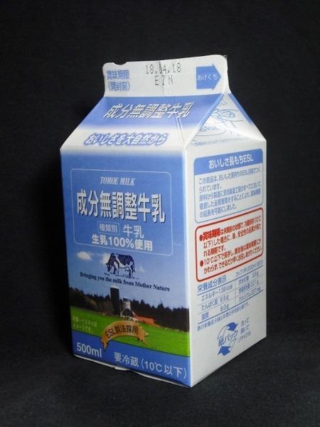 トモヱ乳業「成分無調整牛乳」18年04月 from はまっこさん
