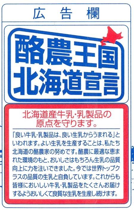 酪農王国 北海道宣言
