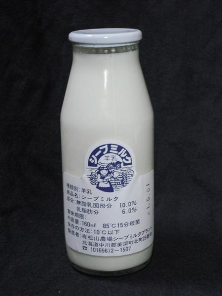 松山農場シープミルクプラント「シープミルク」09年5月表