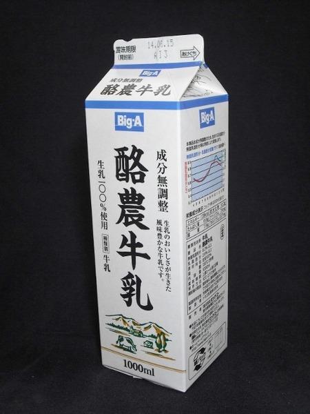 ビッグ・エー「酪農牛乳」14年09月 from Ver.321さん