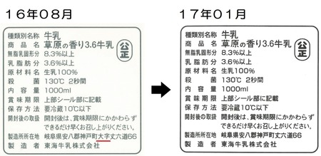 16年08月→17年01月
