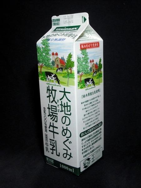 ユニオネックス「大地のめぐみ 牧場牛乳」 from Ver.321さん