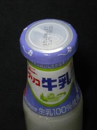 グリコ乳業「グリコ牛乳」15年04月