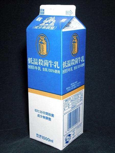 萩原乳業「低温殺菌牛乳」 from 千代県庁口5番出口下から2号さん