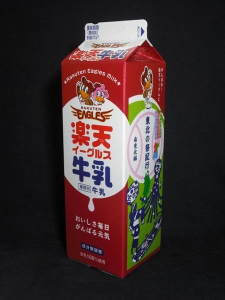 日本酪農協同「楽天イーグルス牛乳」空打ち