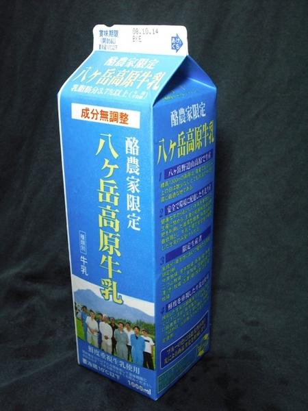 ヤツレン「八ヶ岳高原牛乳」 from yoooさん