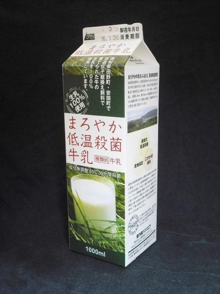 ひまわり乳業「まろやか低温殺菌牛乳」16年03月