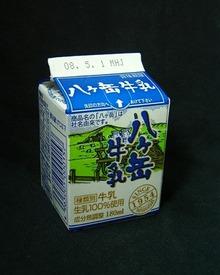 八ヶ岳乳業「八ヶ岳牛乳(180ml)」08年5月