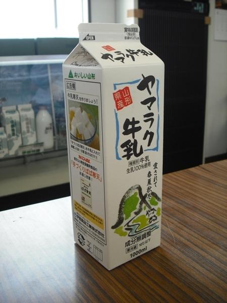 奥羽乳業協同組合「ヤマラク牛乳」09年6月