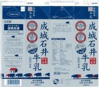 タカハシ乳業「成城石井牛乳」13年10月