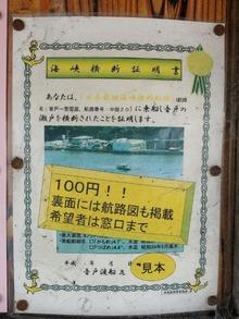 海峡横断証明書