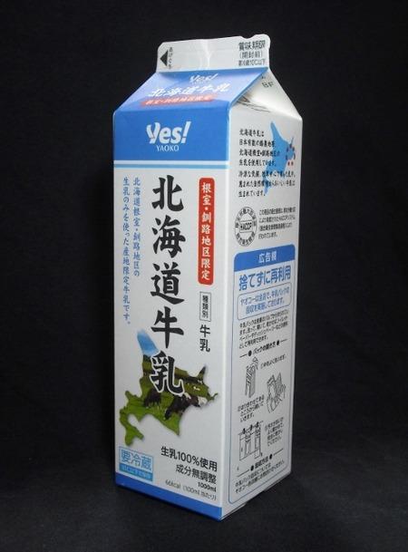 ヤオコー「北海道牛乳」16年06月 from ver.321さん