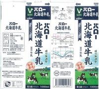 バロー「バロー北海道牛乳」12年11月