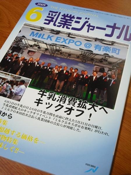 乳業ジャーナル「乳業ジャーナル」09年6月