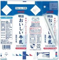 四国明治乳業「明治おいしい牛乳」11年4月