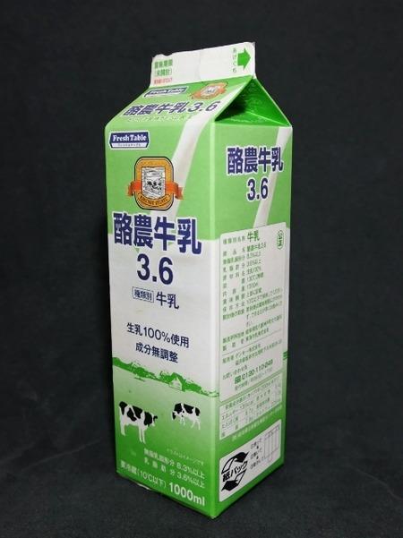 ゲンキー「酪農牛乳3.6」17年05月 from maizon_nさん
