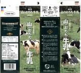 木次乳業「山のおちち牛乳」06年5月