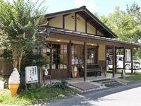 """高村牧場直営加工場""""山のいぶき"""""""