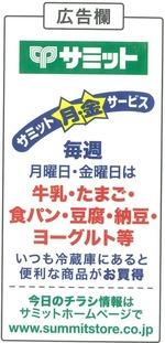 サミットの広告