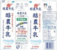 ヤツレン「酪農牛乳」12年4月