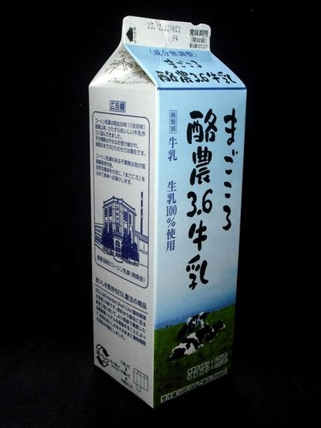 興真乳業「まごころ酪農3.6牛乳」 from Ver.321さん