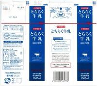 栃酪乳業「とちらく牛乳」13年2月