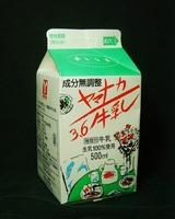 ヤマナカ「ヤマナカ3.6牛乳」07年5月fromKUMAさん
