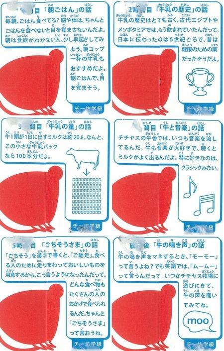チチヤス「チチヤス給食牛乳(1時間目〜放課後)」12年11月