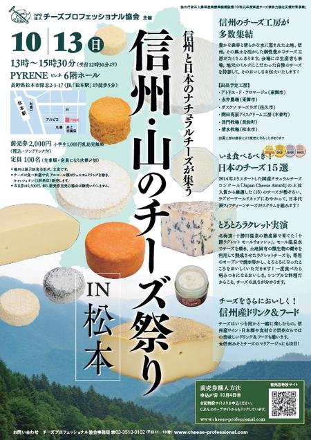 「信州・山のチーズ祭りIN松本」が開催されます♪