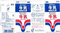 四国乳業「牛乳(500ml)」16年03月
