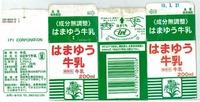 宮崎県乳業協同組合「はまゆう牛乳」97年3月