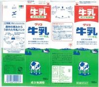 広島グリコ乳業「グリコ牛乳」13年11月