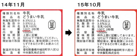14年11月→15年10月
