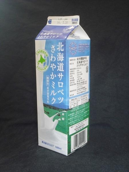 豊富牛乳公社「北海道サロベツさわやかミルク」 from 佐々木館長