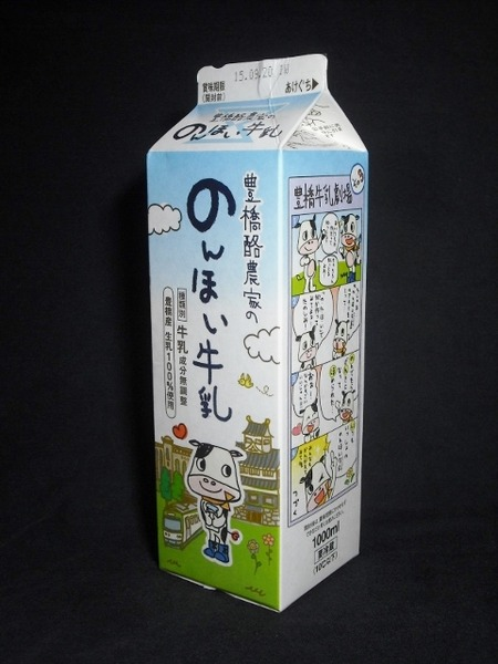 中央製乳「のんほい牛乳」15年09月 from 豊橋の路面電車さん