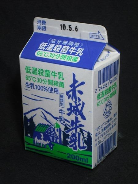 赤城酪農組合「赤城牛乳」10年5月 from eraさん