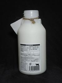 ケーエスファーム加勢牧場「ガンジー牛乳」14年12月