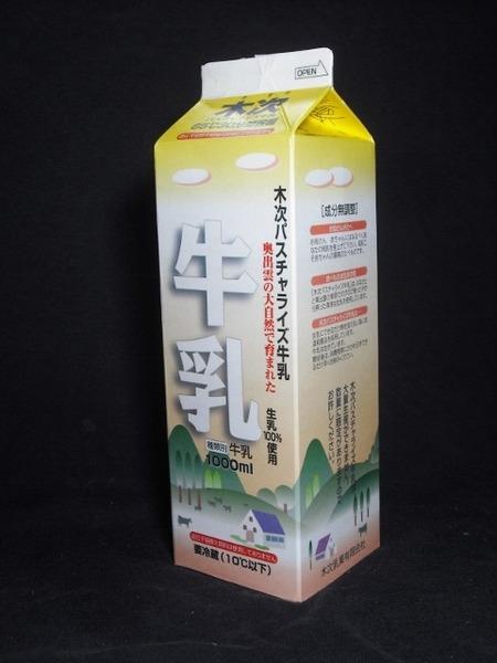 木次乳業「牛乳」14年11月 from J姐さん