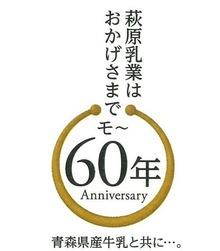 萩原乳業はおかげさまでモ〜60年