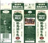 下郷農協「耶馬渓牛乳」06年4月